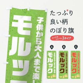 【3980送料無料】 のぼり旗 モルックのぼり スポーツ