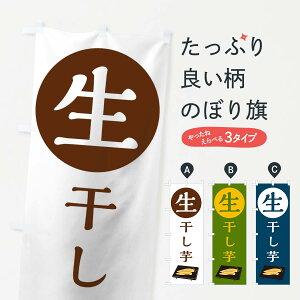 【3980送料無料】 のぼり旗 生干し芋のぼり 和菓子