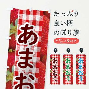 【3980送料無料】 のぼり旗 あまおうのぼり いちご 果物 いちご・苺