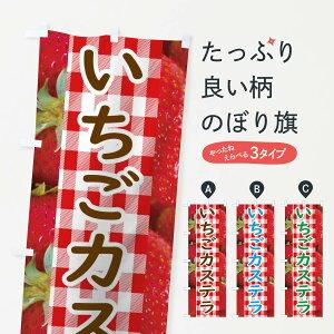 【3980送料無料】 のぼり旗 いちごカステラのぼり イチゴ 果物 洋菓子 パン各種