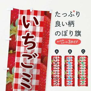 【ネコポス送料360】 のぼり旗 いちごミルクのぼり 11GN イチゴ 果物 ソフトクリーム