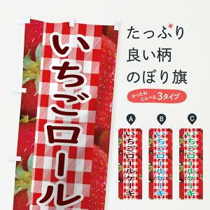 【3980送料無料】 のぼり旗 いちごロールケーキのぼり イチゴ 果物