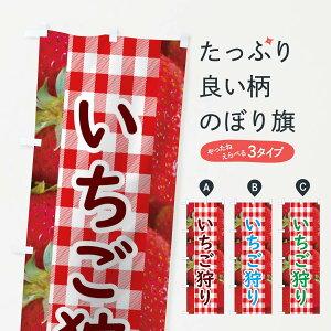 【3980送料無料】 のぼり旗 いちご狩りのぼり イチゴ 果物 いちご・苺