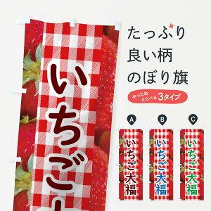 【3980送料無料】 のぼり旗 いちご大福のぼり イチゴ 果物 大福・大福餅