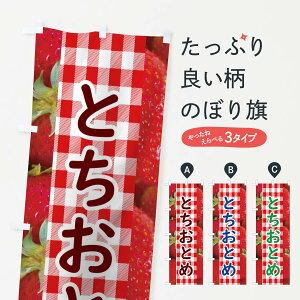 【3980送料無料】 のぼり旗 とちおとめのぼり イチゴ 果物 いちご・苺
