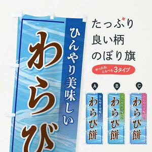 【3980送料無料】 のぼり旗 わらび餅のぼり お餅・餅菓子