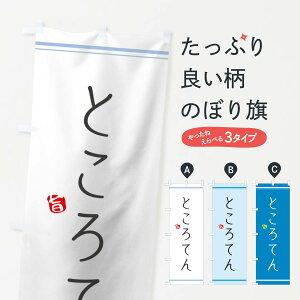 【3980送料無料】 のぼり旗 ところてんのぼり 水産加工物