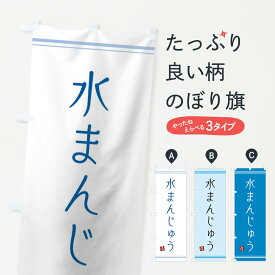【ネコポス送料360】 のぼり旗 水まんじゅうのぼり 11R0 饅頭・蒸し菓子