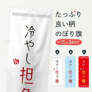 【3980送料無料】 のぼり旗 冷やし担々麺のぼり 中華麺