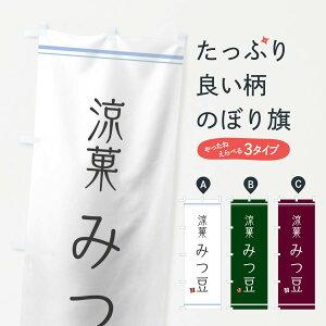 【3980送料無料】 のぼり旗 みつ豆のぼり 和菓子