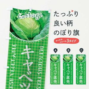 【3980送料無料】 のぼり旗 キャベツ直売のぼり 新鮮野菜・直売