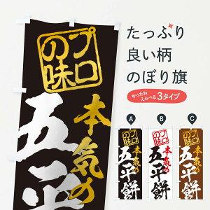 【ネコポス送料360】 のぼり旗 五平餅のぼり 123N お餅・餅菓子