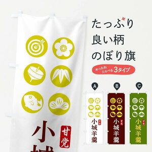 【3980送料無料】 のぼり旗 小城羊羹のぼり ようかん 和菓子