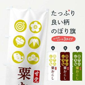 【3980送料無料】 のぼり旗 栗おこしのぼり 和菓子