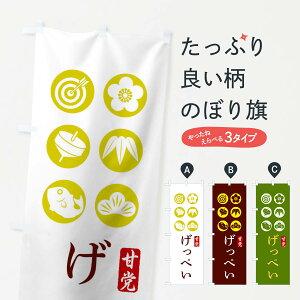 【3980送料無料】 のぼり旗 げっぺいのぼり 和菓子 月餅 饅頭・蒸し菓子