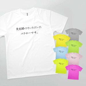 Tシャツ パクチーです 恩返しTシャツ 発汗性の良い快適素材 ドライTシャツ
