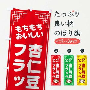 【3980送料無料】 のぼり旗 杏仁豆腐フラッペのぼり ジュース
