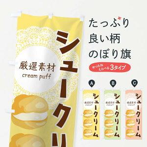 【ネコポス送料360】 のぼり旗 シュークリームのぼり 1022 洋菓子