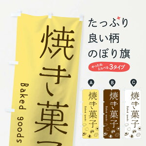 【ネコポス送料360】 のぼり旗 焼き菓子のぼり 105H お菓子屋
