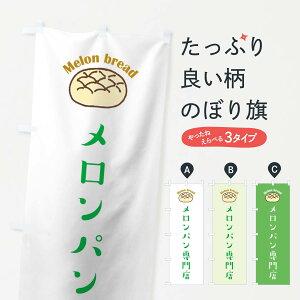 【3980送料無料】 のぼり旗 メロンパン専門店のぼり パン屋