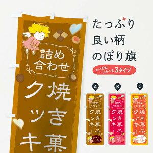 【ネコポス送料360】 のぼり旗 焼き菓子のぼり 1061 クッキー 詰め合わせ