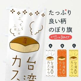【ネコポス送料360】 のぼり旗 台湾カステラのぼり 10X0 中華料理
