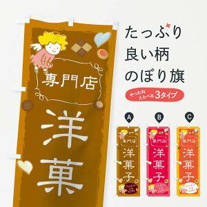 【3980送料無料】 のぼり旗 洋菓子専門店のぼり 洋菓子店