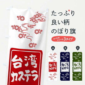 【ネコポス送料360】 のぼり旗 台湾カステラのぼり 10J2 パン各種