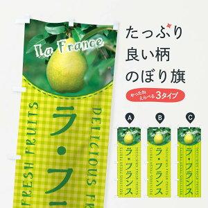 【3980送料無料】 のぼり旗 ラ・フランスのぼり 果物