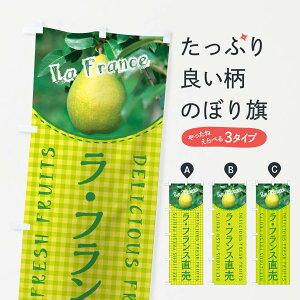 【3980送料無料】 のぼり旗 ラ・フランス直売のぼり 果物