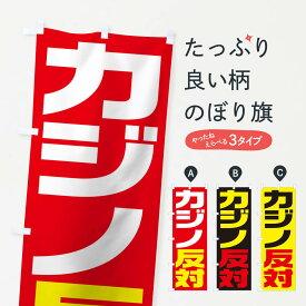 【3980送料無料】 のぼり旗 市民活動・カジノ反対のぼり 社会