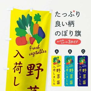 【ネコポス送料360】 のぼり旗 野菜苗入荷しましたのぼり 10WE 苗木・植木