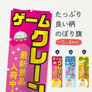 【3980送料無料】 のぼり旗 クレーンゲームのぼり ゲームセンター