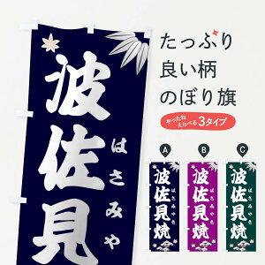 【3980送料無料】 のぼり旗 波佐見焼のぼり はさみやき 陶器・磁器