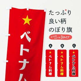 【3980送料無料】 のぼり旗 ベトナム料理のぼり