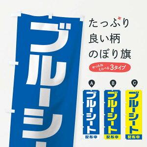 【3980送料無料】 のぼり旗 ブルーシート配布中のぼり 防災グッズ