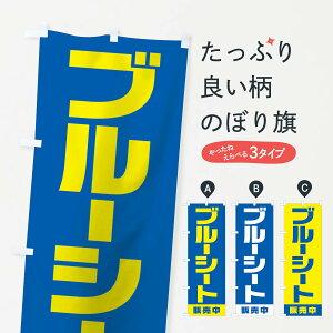 【3980送料無料】 のぼり旗 ブルーシート販売中のぼり 防災グッズ