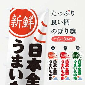 【3980送料無料】 のぼり旗 日本全国うまいもの市のぼり 市場