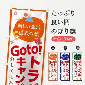 【ネコポス送料360】 のぼり旗 Gotoトラベルキャンペーンのぼり 1GC5 ゴートゥートラベルキャンペーン go 観光