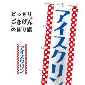 アイスクリン のぼり旗 SNB-5496 アイスクリーム