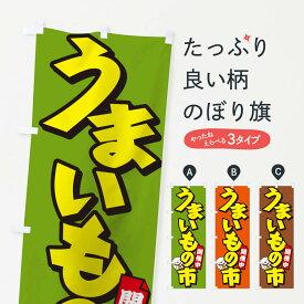 【3980送料無料】 のぼり旗 うまいもの市のぼり 開催中 市場
