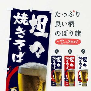 【3980送料無料】 のぼり旗 坦々焼きそばのぼり ビール 中華 中華料理