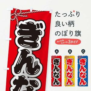 【3980送料無料】 のぼり旗 祭り・屋台・露店・縁日/ぎんなんのぼり 野菜