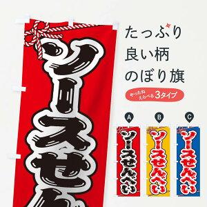 【3980送料無料】 のぼり旗 祭り・屋台・露店・縁日/ソースせんべいのぼり 屋台お菓子