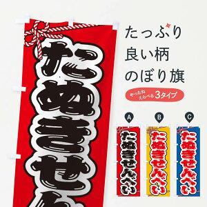 【3980送料無料】 のぼり旗 祭り・屋台・露店・縁日/たぬきせんべいのぼり 屋台お菓子