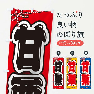 【3980送料無料】 のぼり旗 祭り・屋台・露店・縁日/甘栗のぼり 野菜