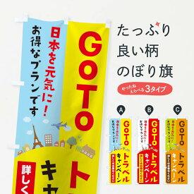 【3980送料無料】 のぼり旗 GoToトラベルキャンペーンのぼり ゴートゥートラベルキャンペーン go to 観光