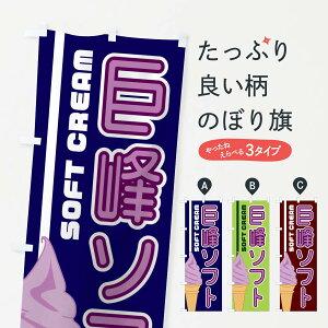 【3980送料無料】 のぼり旗 巨峰ソフトのぼり ソフトクリーム