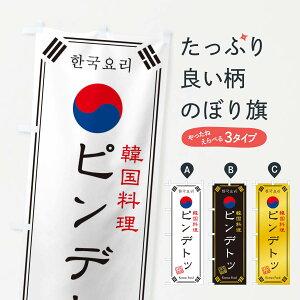 【3980送料無料】 のぼり旗 韓国料理/ピンデトッのぼり