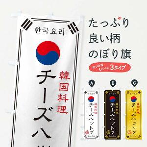 【3980送料無料】 のぼり旗 韓国料理/チーズハットグのぼり
